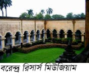 Borendra Musium Photo