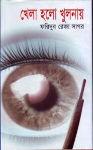 Sogar-Book-2