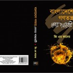 cover gm quader
