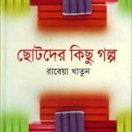 Rabea-Book