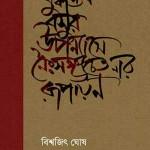 Budhdhudeb-Boshu