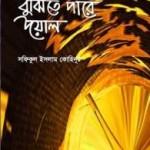 blog book 5