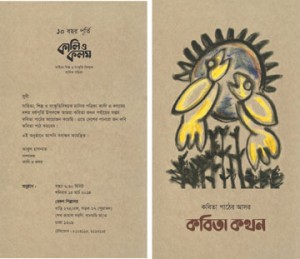 Kobita-Kathan-e-card