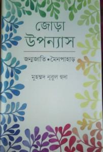 m Huda Book 1