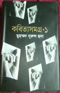 m Huda Book 2